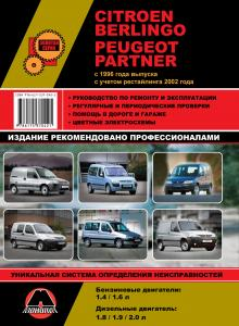 PEUGEOT Partner / CITROEN  Berlingo, с 1996 г., рестайлинг 2002 г., бензин / дизель.