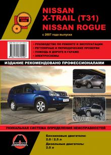 Nissan X-Trail (T31) / Nissan Rogue c 2007 г.