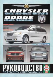 Chrysler Voyager / Grand Voyager, Dodge Caravan / Grand Caravan c 2007 года, бензин/ дизель