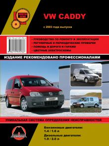 Volkswagen Caddy с 2003 г., бензин/ дизель. Руководство по ремонту