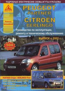 CITROEN BERLINGO, PEUGEOT PARTNER с 2002 г ., бензин / дизель