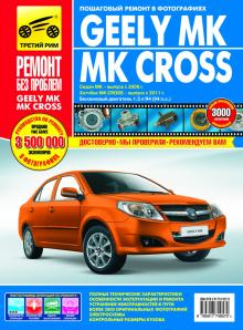 GEELY  MК с 2006 / GEELY  MК CROSS с 2011 г . Серия Ремонт без проблем