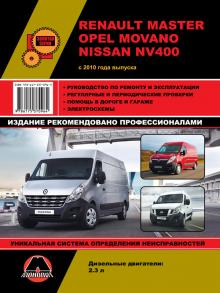 Renault Master/ Opel Movano/ Nissan NV 400 c 2010 г.