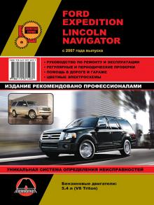 Lincoln Navigator/ Ford Expedition  с 2007 г. Руководство по ремонту и эксплуатации