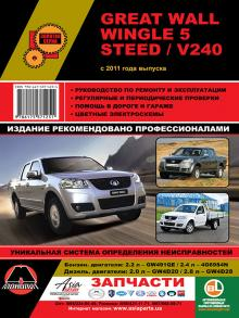 Great Wall Wingle 5 / Great Wall V240 / Great Wall Steed с 2011 г