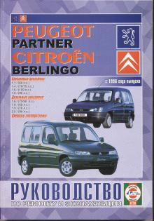 CITROEN Berlingo/ PEUGEOT Partner с 1996 г., бензин/ дизель