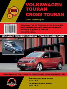 Книга Volkswagen Touran / Volkswagen Cross Touran с 2010 г. Руководство по ремонту