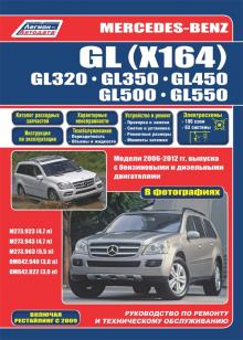 Руководство по ремонту Mercedes-Benz GL X164 с 2006-2012 г.