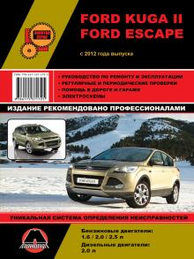 Ford Escape / Ford Kuga 2  с 2012 г. Руководство по ремонту и эксплуатации