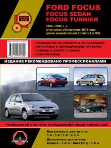 Ford Focus / Focus Sedan/ Focus Turnier 1998-2005 гг. + обновление 2001 г.