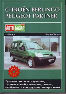 CITROEN Berlingo/ PEUGEOT Partner с 1996 года