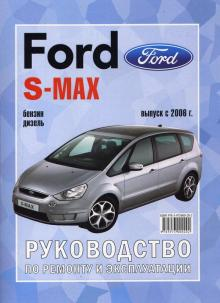 Ford S MAx и Ford Galaxy с 2006 г.