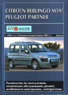 Citroen Berlingo/ Peugeot Partner с 2002 г., дизель