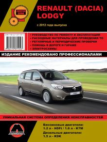 Dacia Lodgy/ Renault Lodgy с 2012 г. Руководство по ремонту и эксплуатации