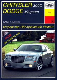 DODGE Magnum/ CHRYSLER 300C с 2004 г., бензин