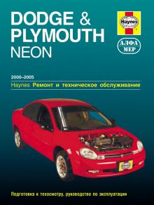 DODGE Neon / PLYMOUTH Neon, с 2000 по 2005 г., бензин (P210)