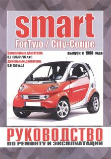 Книга Mercedes Smart ForTwo/ City-Coupe с 1998 г. Ремонт