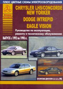 Dodge Intrepid/ Chrysler LHS, Concorde, New Yorker/ Eagle Vision, с 1992 по 1998 г., бензин