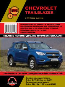 книга Chevrolet Trailblazer с 2012 г. Руководство по ремонту