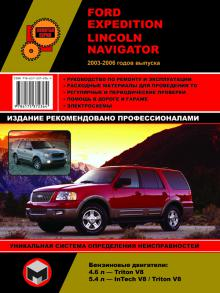 Lincoln Navigator/ Ford Expedition с 2003 - 2006 гг. Руководство по ремонту