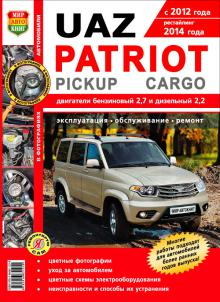 UAZ Patriot, Pickap, Cargo с 2012 г.  Руководство по ремонту