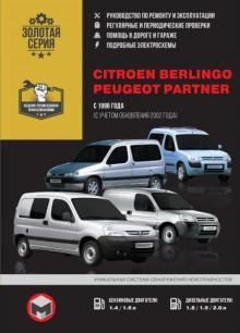 CITROEN Berlingo/ PEUGEOT Partner с 1996 г., рестайлинг 2002 г., бензин/ дизель