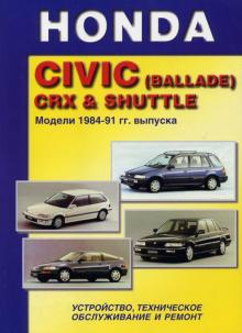 HONDA Civic, CRX, Civic Shuttle, с 1984 по 1991 г., бензин